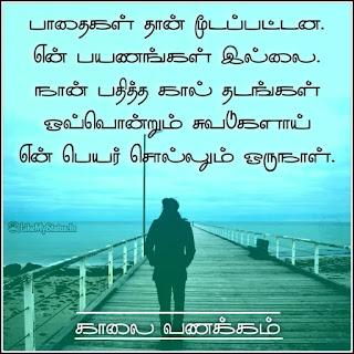 Tamil good morning status