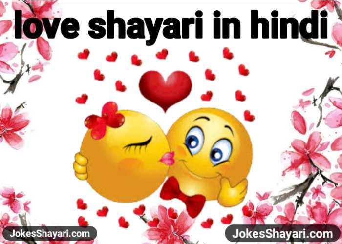 love shayari in hindi | लव शायरी हिंदी में