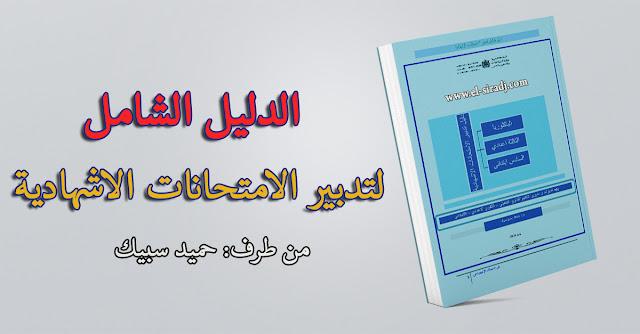 الدليل الشامل لتدبير الامتحانات الاشهادية