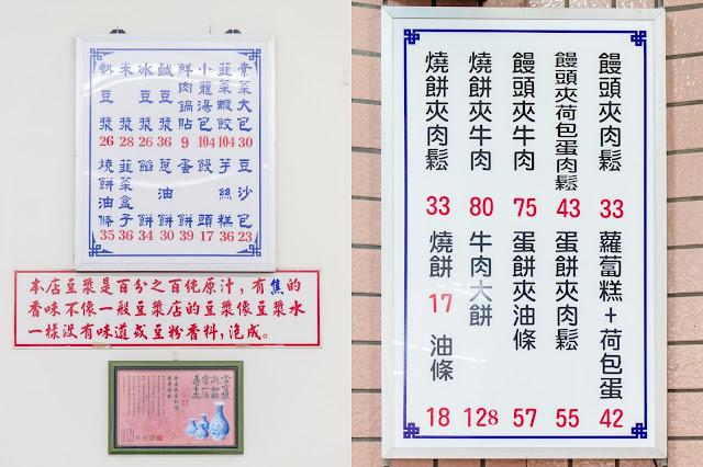 collage - 台北內湖來來豆漿,24小時全天不打烊,口味評價兩極,但價位偏高