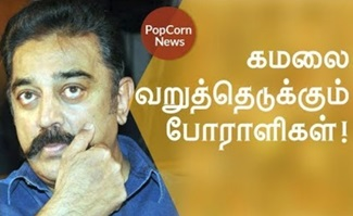 Kamal Hassan was trolled for his action in social media | Sterlite Protest, Kumarasamy