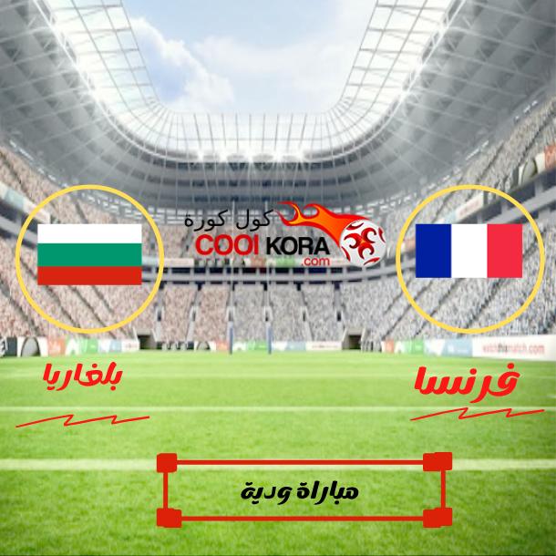 موعد مباراة فرنسا وبلغاريا مباراة ودية والقنوات الناقلة
