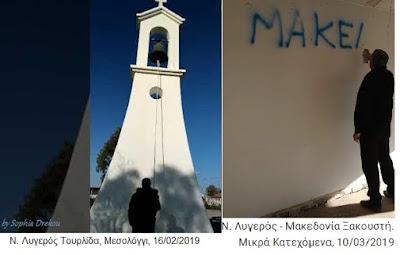 Κανένα Προσύμφωνο δεν θα σβήσει τη Μακεδονία: Όσοι ήθελαν ήρεμες εκλογές που να μην είχαν σχέση με τον νέο Μακεδονικό Αγώνα