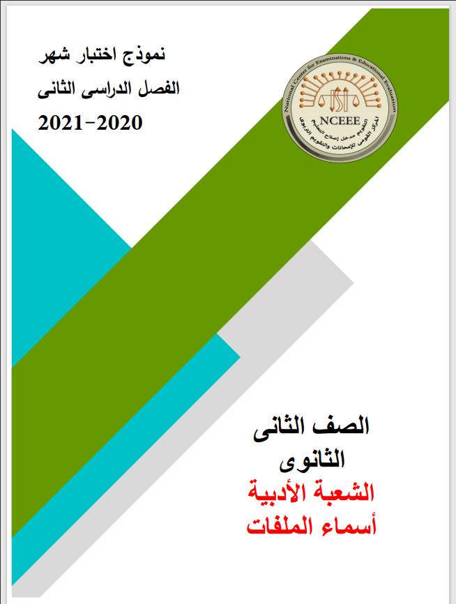 النماذج الاسترشادية للامتحانات الشهرية المجمعة بنظام الاسئلة الجديد (عربى- لغات) الصف الثانى الثانوى شعبة أدبى الترم الثانى 2021