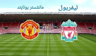 نتيجة مباراة ليفربول ومانشستر يونايتد اليوم الأحد 17-01-2021 في الدوري الإنجليزي...الليفر ضد اليونايتد