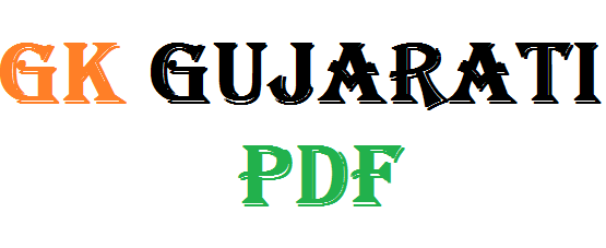 General Knowledge ( Gk ) Gujarati PDF - Gk Gujarati PDF