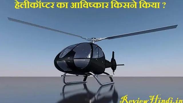 हेलीकॉप्टर का आविष्कार किसने किया ?