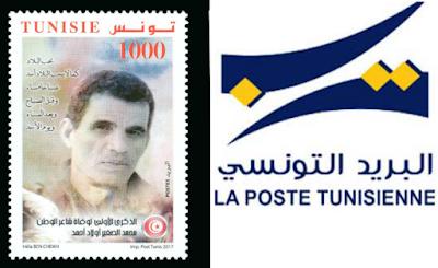 La poste tunisienne rend hommage au grand Sghaïer Ouled Ahmed
