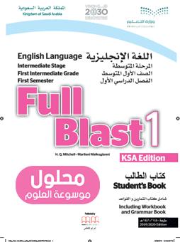حل كتاب الانجليزي اول متوسط ف1 النشاط والطالب 1441