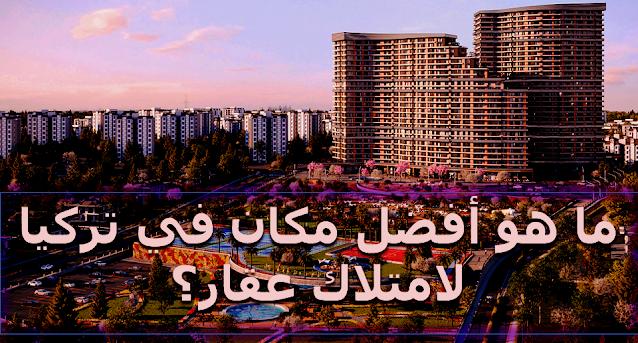 افضل مكان لشراء شقة في تركيا