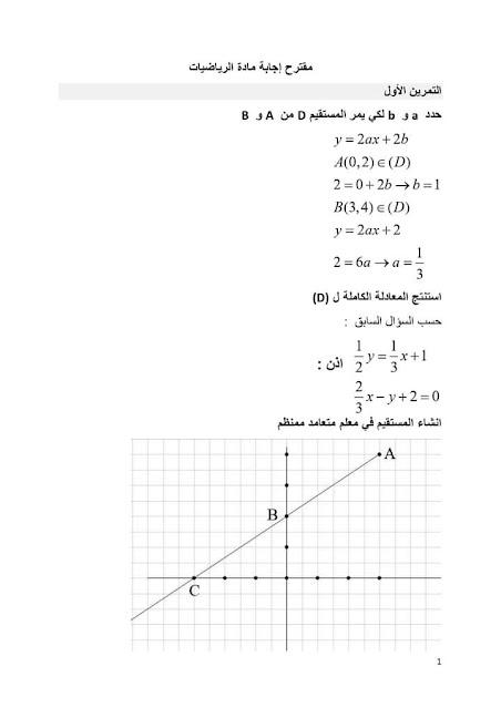 مقترح إجابة الرياضيات مباراة دخول سلك التفتيش الابتدائي نونبر 2020