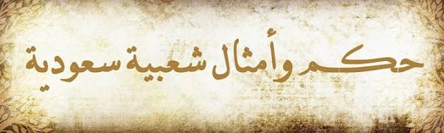 أجمل وأشهر الحكم والأمثال الشعبية السعودية