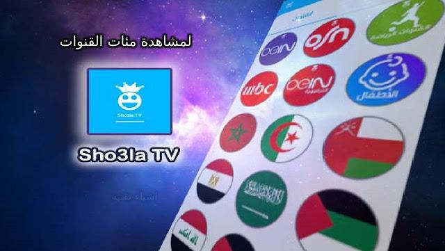 تنزيل برنامج شعلة تي في sho3la tv 2021 لمشاهدة القنوات بدون انقطاع