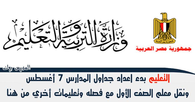 رسميا التعليم بدء اعداد جداول المدارس 7 أغسطس ونقل معلم الصف الأول مع فصله