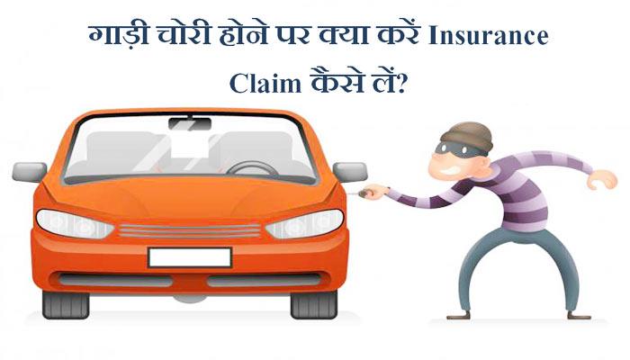 गाड़ी (Car) चोरी होने पर Insurance Claim कैसे करें?
