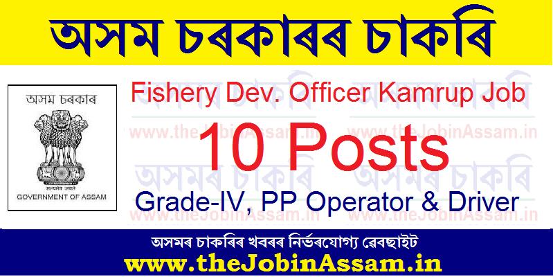 Fishery Dev. Officer Kamrup Recruitment 2021
