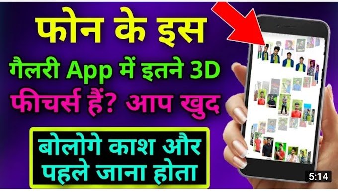 Best 3D Gallery app For Android With Unique Feature 2022