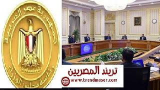 شعار ومجلس الوزاء