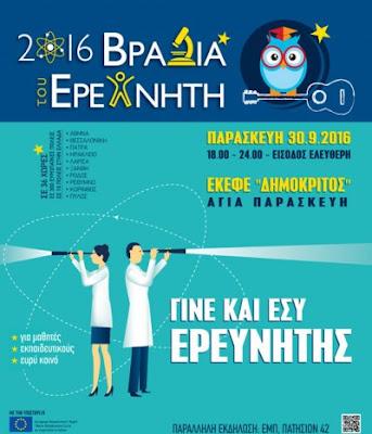 http://www.demokritos.gr/ren2016/