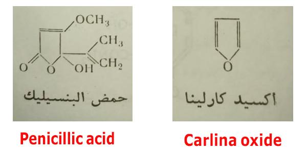 لمضادات الحيوية الحلقية O- المتغايرة الحاوية على اكسجين