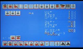 アガリ点数を計算している画面