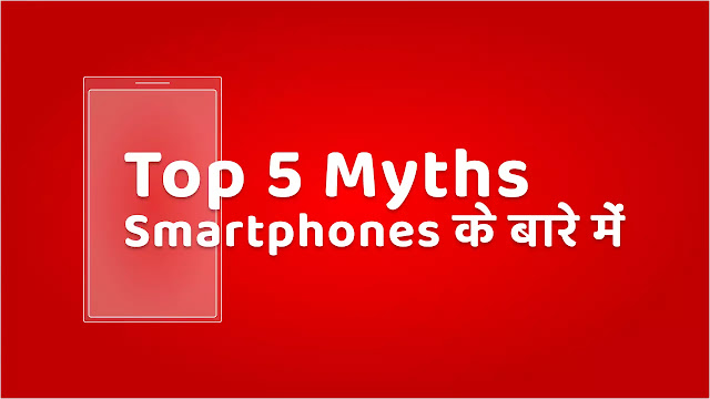 Smartphones के बारे में 5 Myths | Top 5 About Your Smartphones Myths - In HINDI
