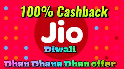 Diwali offer jio Dhan Dhana Dhan,100%cashback jio Dhan Dhana Dhan