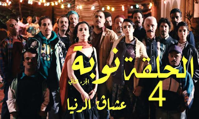 نوبة 2 عشاق الدنيا الحلقة 4 - Nouba 2 Ochek Denya Ep 4