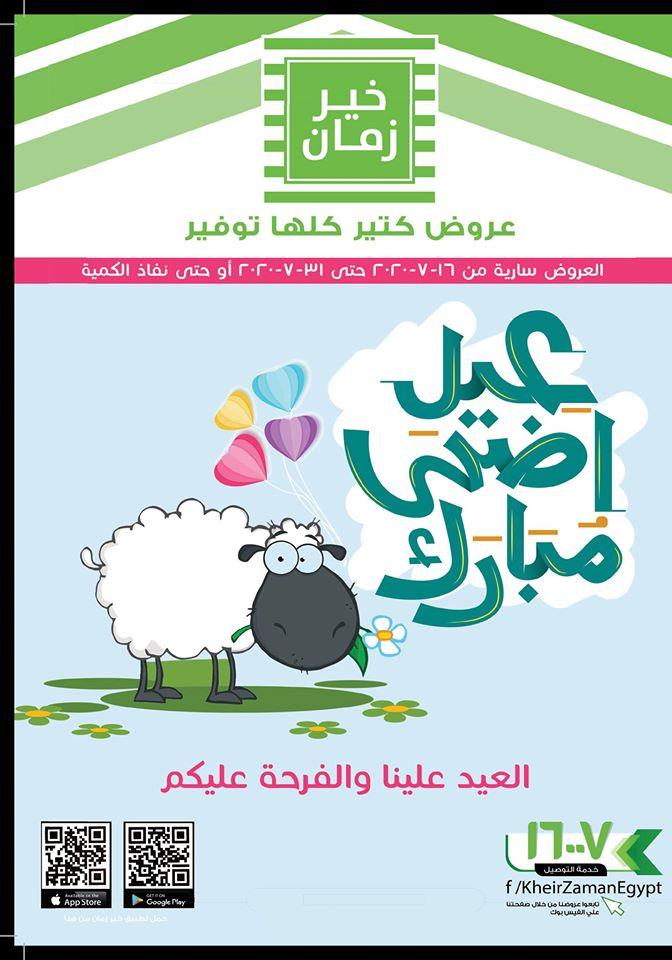 عروض خير زمان من 16 يوليو حتى 31 يوليو 2020 عيد اضحى مبارك