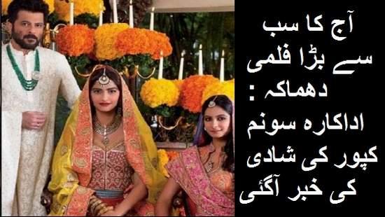 Sonam Kapoors Wedding News
