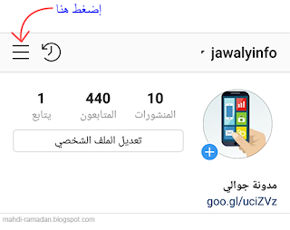 خيارات لتحكم في التعليقات  الانستقرام Control instagram comments