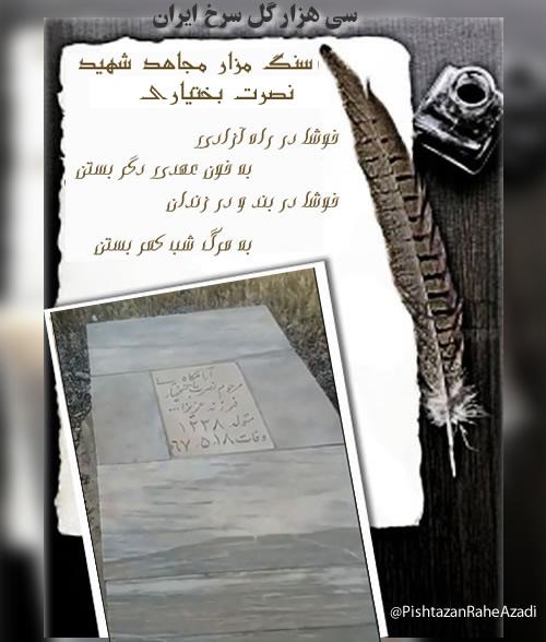 عکس سنگ قبر مجاهد شهید نصرت بختیاری در قتل عام۶۷