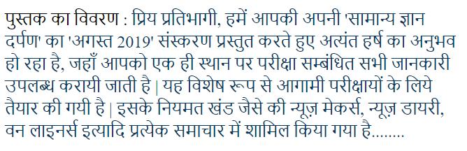 Samanya-Gyan-Darpan-Current-Affairs-August-2019-For-All-Competitive-Exam-Hindi-PDF-Book