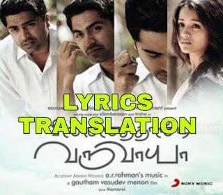 Hosanna Lyrics in English   With Translation   - Vinnaithandi, Varuvaaya