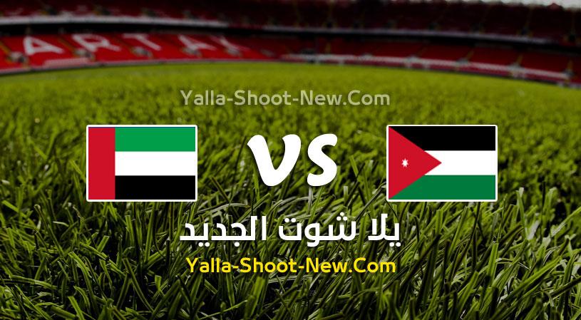 مباراة الأردن والامارات