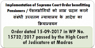 implementation-of-supreme-court-order-for-pensioners-details-in-hindi-paramnews