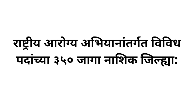 350 posts of various posts under National Health Mission in Nashik district
