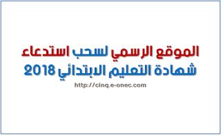 الموقع الرسمي لسحب استدعاء شهادة التعليم الابتدائي 2018