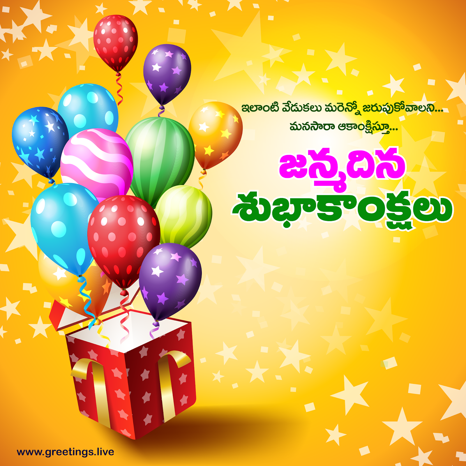 Greetings Live Free Daily Greetings Pictures Festival Gif Images Best Telugu Birthday Wishes Happy Birthday Telugu Images Hd