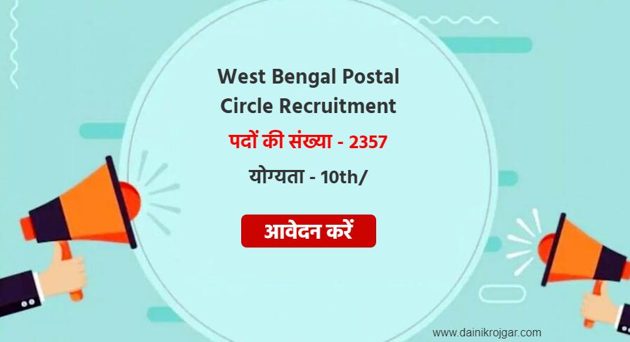 West Bengal Postal Circle GDS 2357 Posts