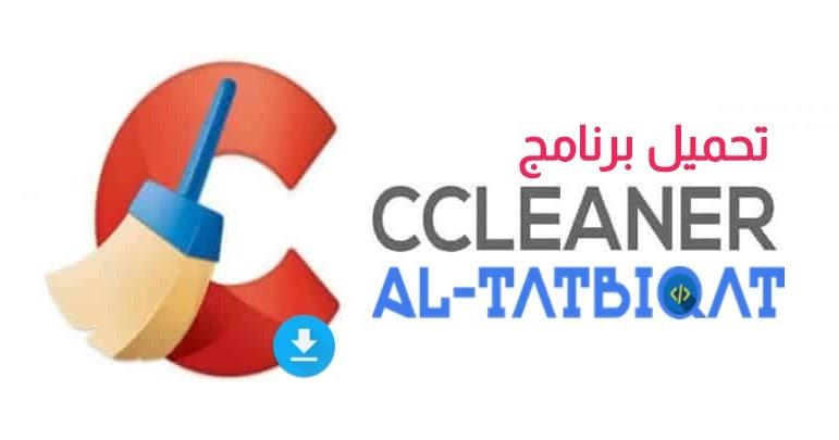 تحميل برنامج ccleaner professional plus كامل