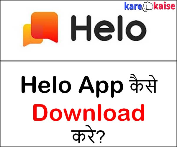 hello-app-download-kaise-kare