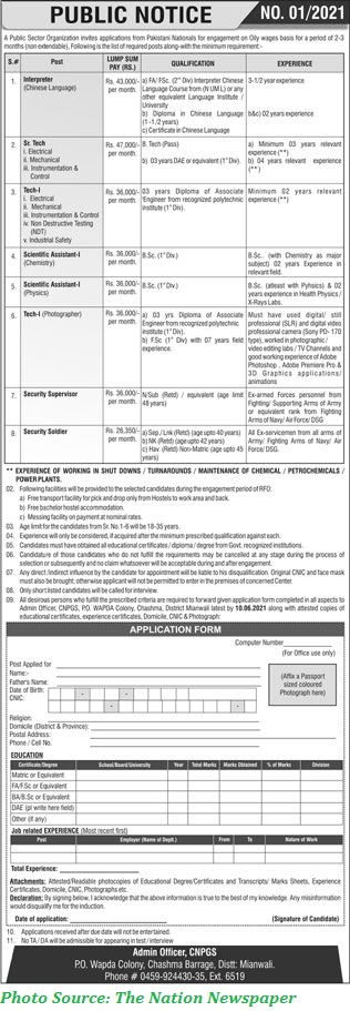Public Sector Organization Atomic Energy Jobs 2021 Latest PAEC Jobs 2021