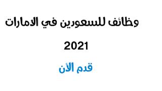 وظائف للسعودين في الامارات 2021