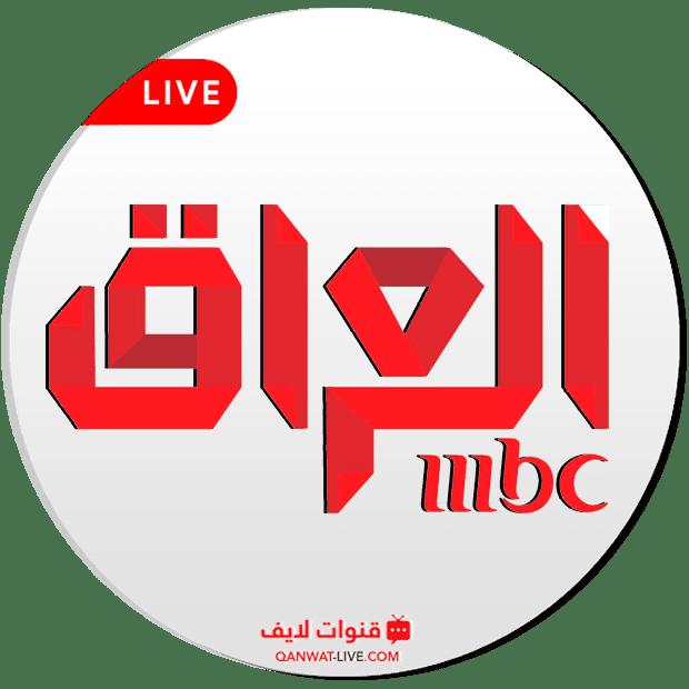قناة ام بي سي عراق MBC IRAQ بث مباشر للجوال والكمبيوتر