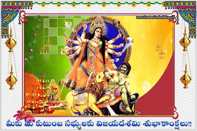 Vijayadashami greetings - Vijayadashami Quotes - Vijayadashami messages - Vijayadashami Hd Wallpapers