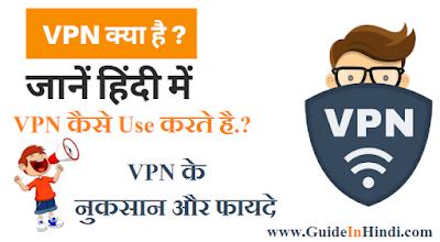 VPN क्या है. मोबाइल और Computer में VPN कैसे Use करते है,vpn Use करने के नुकसान और फायदे Step By Step Guide In Hindi