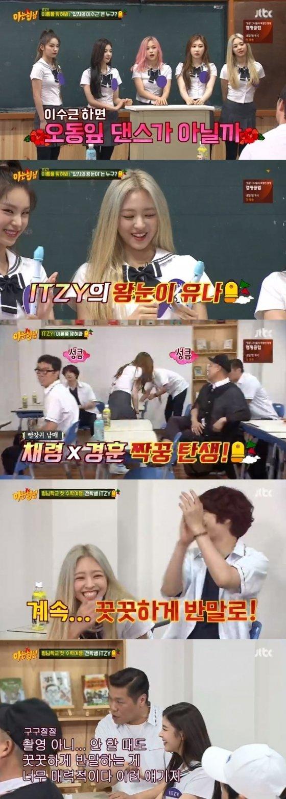 ITZY, Park Jin Young'ın gerçek hayatta daha yakışıklı olduğunu söyledi
