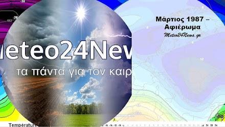 Meteo24News.gr -Αφιέρωμα : Ο τρομερός Μάρτιος του 1987  (video)