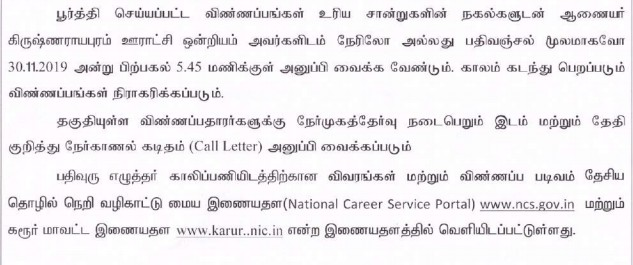 TNRD Karur Recruitment 2019 - Apply Online 14 Office Assistant Posts
